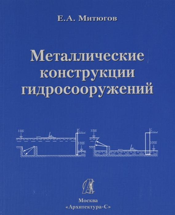 Митюгов Е. Металлические конструкции гидросооружений