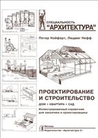 Проектирование и строительство: Дом, квартира, сад. Иллюстрированный справочник для заказчика и проектировщика