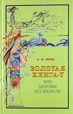 Тартак А. Золотая книга 7 или Здоровье без лекарств цена и фото