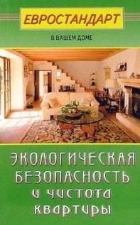Мастеровой С. (сост) Экологическая безопасность и чистота квартиры
