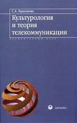 Культурология и теория телекоммуникации Элементарный курс