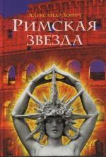 Зорич А. Римская звезда зорич а римская звезда