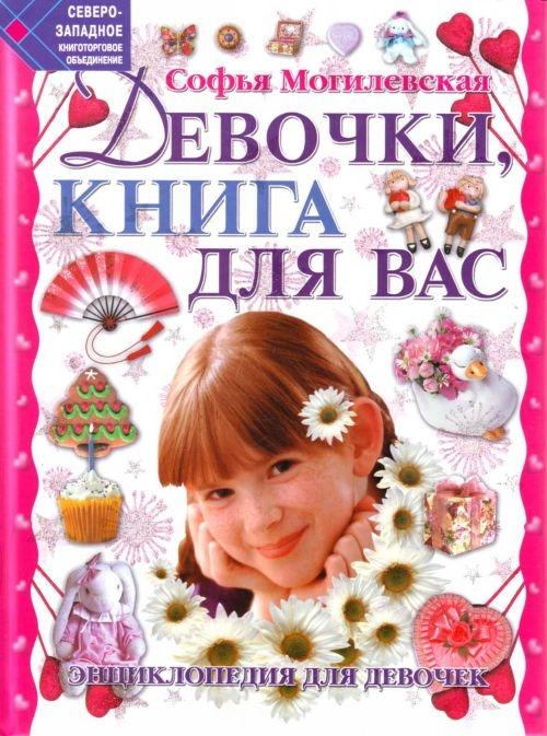 Могилевская С. Девочки книга для вас