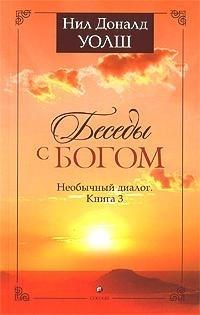 Уолш Н. Беседы с Богом Кн 3 беседы с богом необычный диалог книга 3