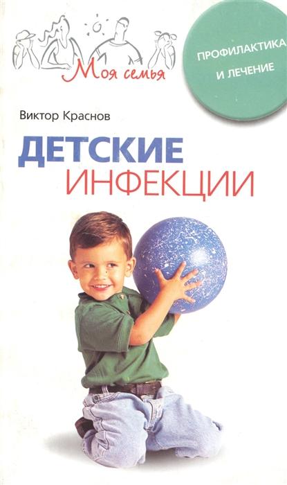 Краснов В. Детские инфекции Профилактика и лечение
