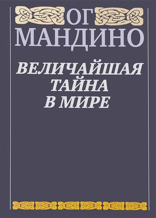 Мандино О. Величайшая тайна в мире