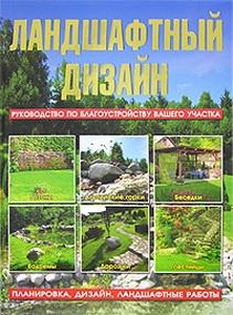 Ландшафтный дизайн Руководство по благоустройству вашего участка Липницкий Л Аст