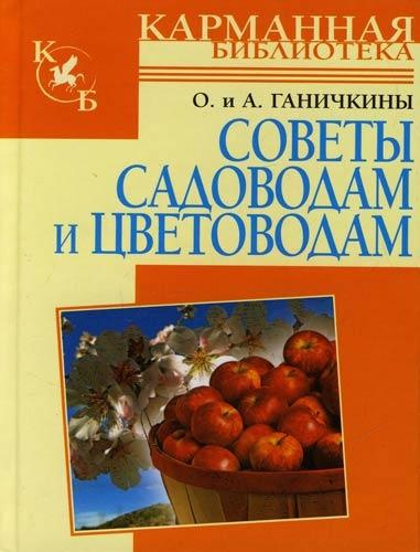 Советы садоводам и цветоводам Карманная библиотека Ганичкины О и А АСТ
