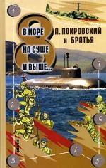 Покровский А. и братья В море на суше и выше 8 Сборник рассказов цена