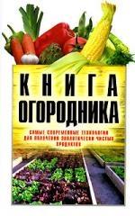 Книга огородника Самые современные технологии для получения экологически чистых продуктов Белов Н Аст