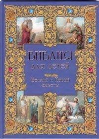 Астахов А. (сост.) Библия для детей Ветхий и Новый Заветы