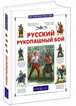 Каштанов Ю. Русский рукопашный бой лекция 5 штурмовой рукопашный бой