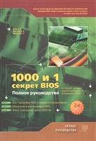 1000 и 1 секрет BIOS по тонкой настройке решению проблем…