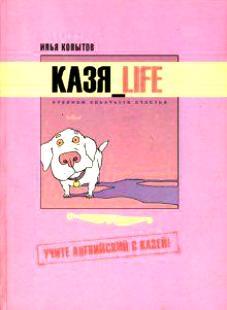 Копытов И. Казя_Life Хроники собачьего счастья Учите английский с Казей