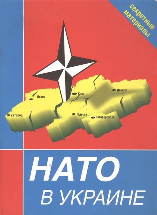 НАТО в Украине Секретные материалы