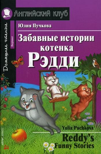 Фото - Пучкова Ю. Забавные истории котенка Рэдди Дом чтение пучкова ю я приключения в саванне cd