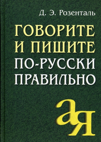 Розенталь Д. Говорите и пишите по-русски правильно