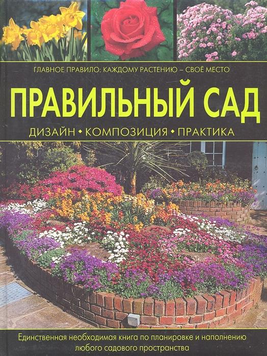Правильный сад Дизайн Композиция Практика 8136 Фергюсон Н Эксмо