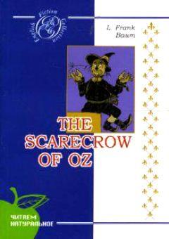 Баум Л. The Wonderful Wizard of Oz Страшила из Страны Оз баум л ф удивительный волшебник из страны оз the wonderful wizard of oz уникальная методика обучения языку в ратке