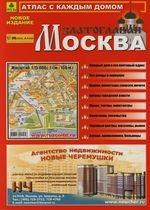 Атлас с каждым домом Москва Златоглавая Вып 1 2 07 3 08