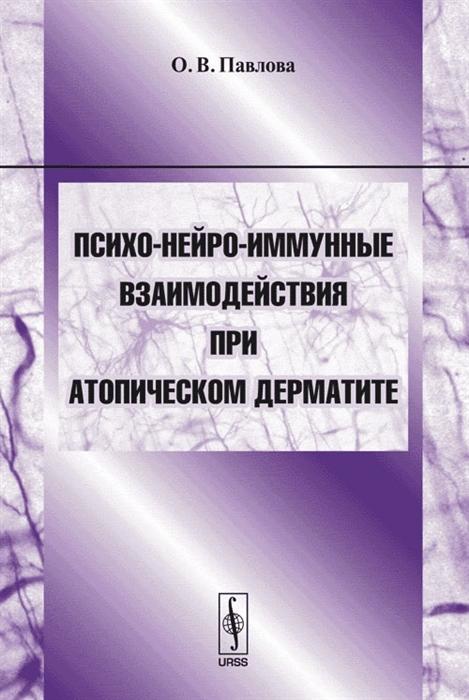 Павлова О. Психо-нейро-иммунные взаимодействия при атопическом дерматите Учебное пособие пимафукорт при себорейном дерматите