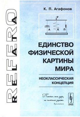 Агафонов К. Единство физической картины мира