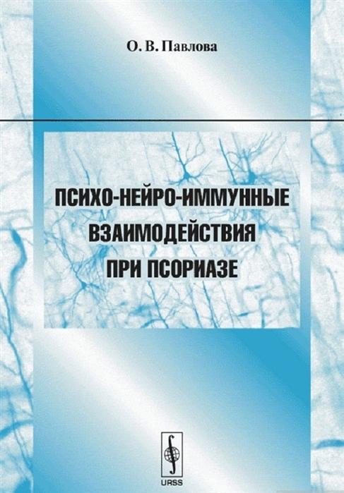 Павлова О. Психо-нейро-иммунные взаимодействия при псориазе витамины при псориазе