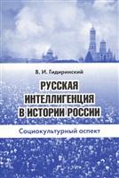 Русская интеллигенция в истории России. Социокультурный аспект