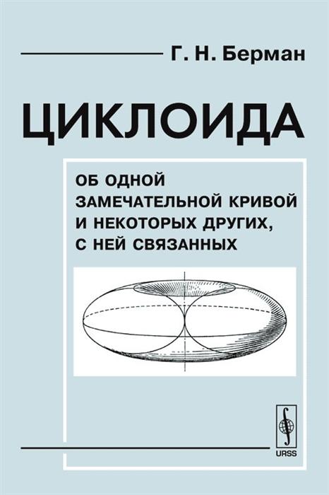 Циклоида Об одной замечательной кривой и некоторых других с ней связанных