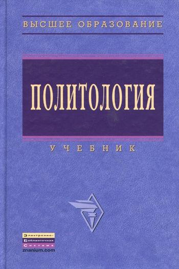 Политология Грязнова