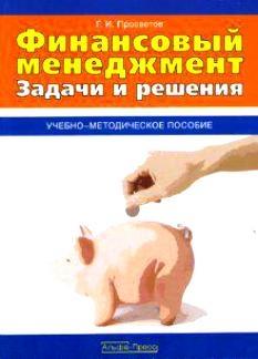 Просветов Г. Финансовый менеджмент Задачи и решения Уч -метод пос г и просветов функциональные уравнения задачи и решения