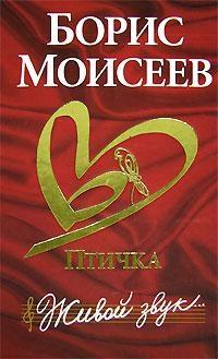 Моисеев Б. Птичка Живой звук сергей моисеев непредумышленное убийство киносценарий