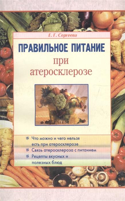 Сергеева Е. Правильное питание при атеросклерозе