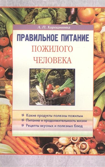 Хорошинина А. Правильное питание пожилого человека
