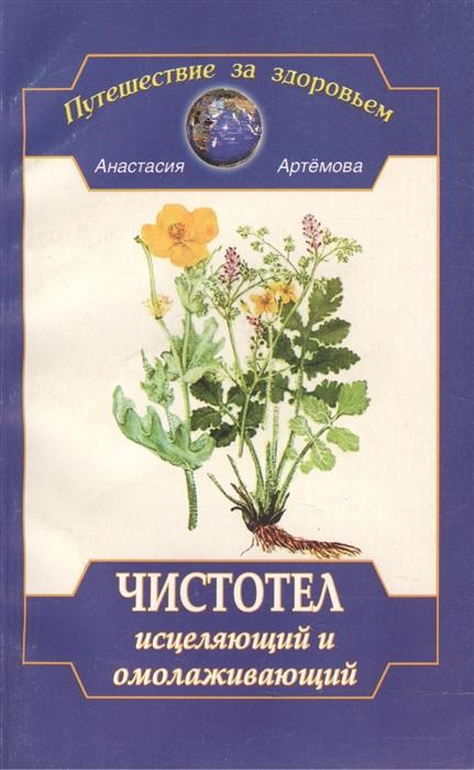 Артемова А. Чистотел исцеляющий и омоложивающий артемова а изумруд камень целебного сияния