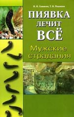 Савинов В., Павлова Т. Мужские страдания
