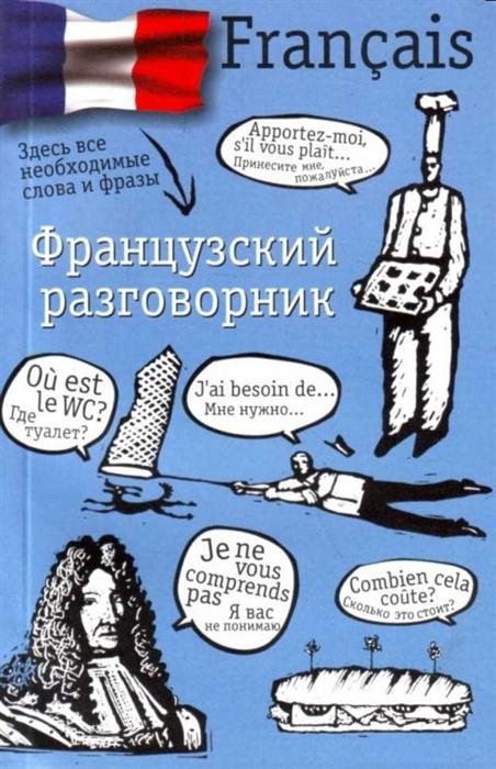 Лазарева Е. (сост.) Французский разговорник лазарева е сост русско английский разговорник