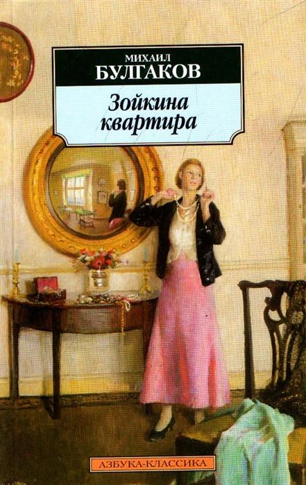 все цены на Булгаков М. Зойкина квартира онлайн