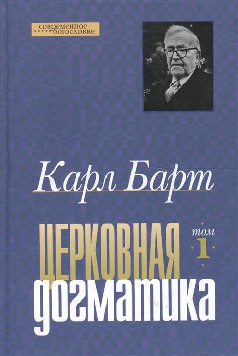 Барт К. Церковная догматика Т 1 цена