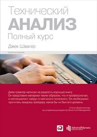 Швагер Д. Технический анализ Полный курс