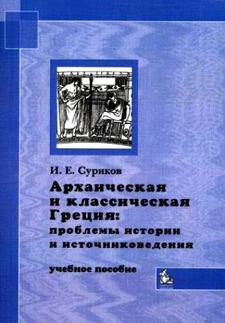 Архаическая и классическая Греция Проблемы истории