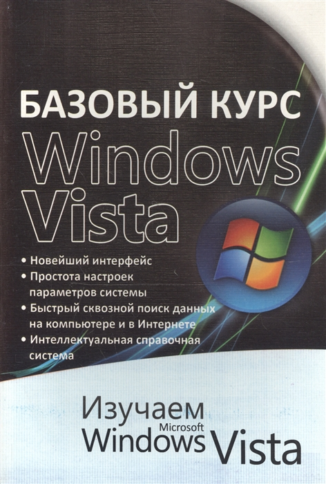 Бортник О. (сост.) Базовый курс Windows Vista Изучаем Microsoft Windows Vista Практ пос недорого