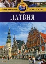 Латвия Путеводитель