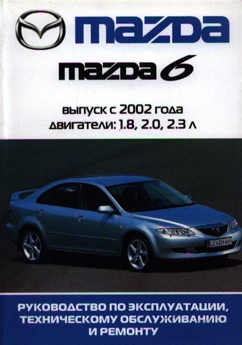 Mazda 6 цена