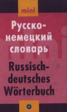 Русско-немецкий словарь Мини Петрова фото