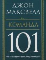 Максвелл Дж. Команда 101 максвелл джон команда 101