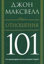 Максвелл Дж. Отношения 101 максвелл джон команда 101