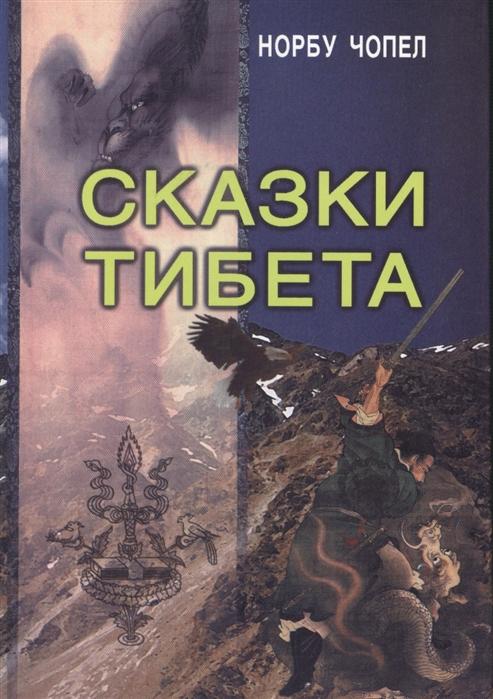 Чопел Н. Сказки Тибета цена