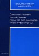 Современные проблемы теории и практики рекламного законодательства, права и правоотношений