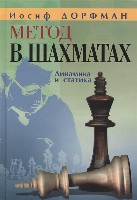 Дорфман И. Метод в шахматах Динамика и статистика дорфман и метод в шахматах критич позиции